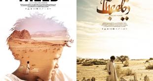 dernères infos Algérie Un film jordanien pour la première fois aux Oscars