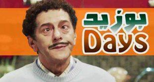 dia-bouzid day