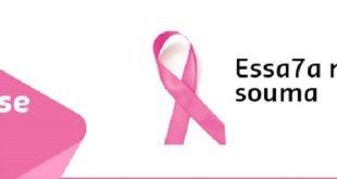 dia-lutte-cancer