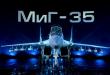 DIA-MIG 35