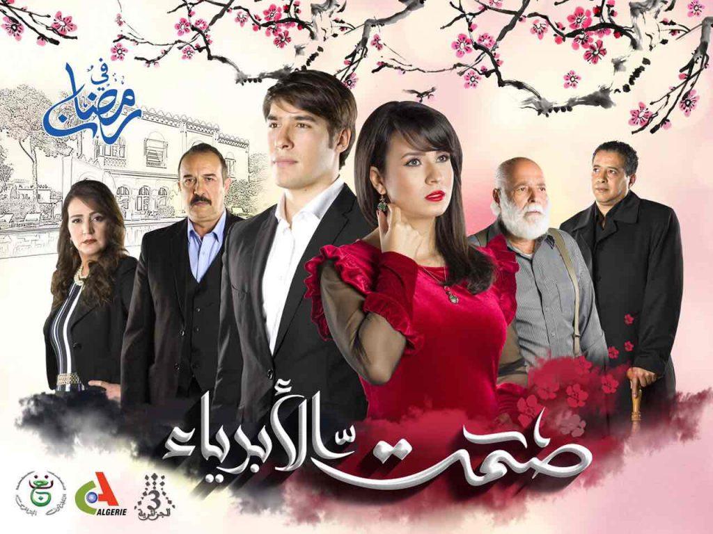 ENTV drama samt el abryaa