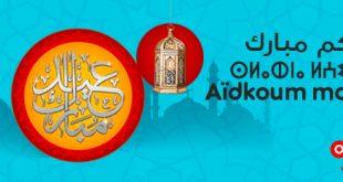 DIA-Aïd Moubarak aux Algériens