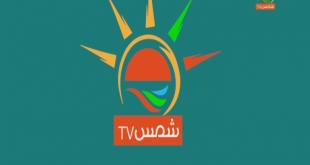DIA-Shams Tv