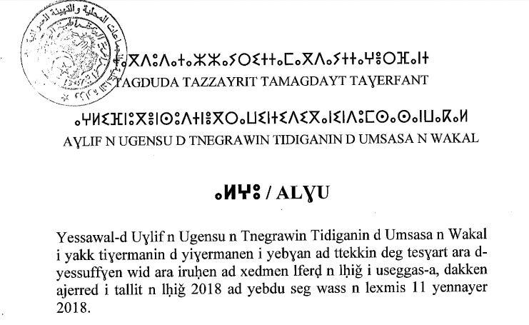 DIA-Communiqué Amazighe