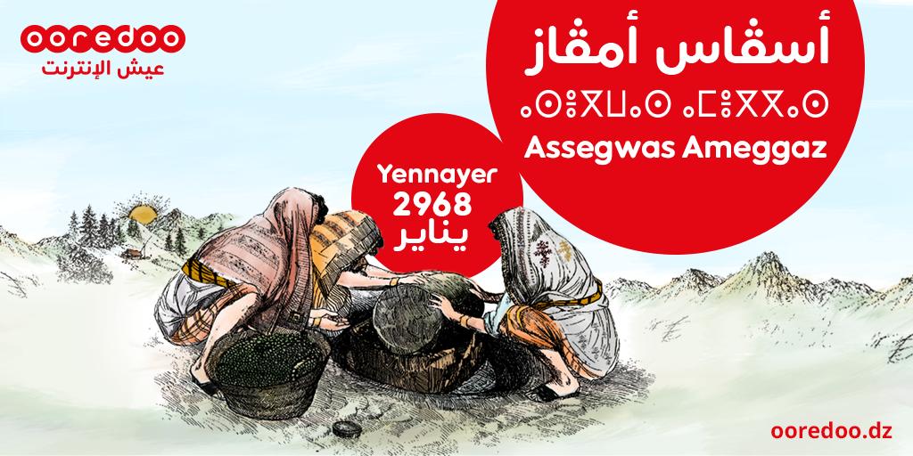 DIA-Ooredoo souhaite Assegwas Ameggaz aux Algériens