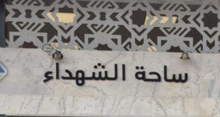DIA-Station d'Algérie