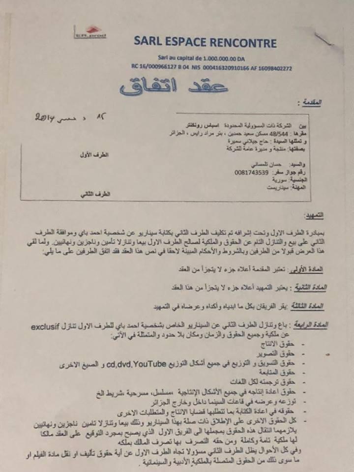 DIA-Contrat ahmed bey
